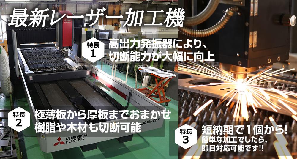 最新レーザー加工機
