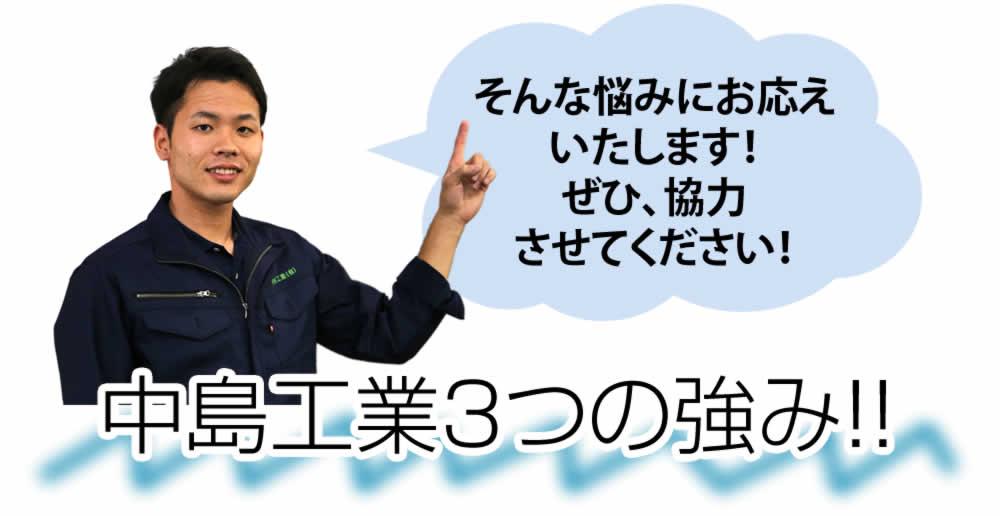 中島工業3つの強み!!