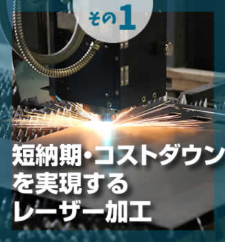 短納期コストダウンを実現するレーザー加工