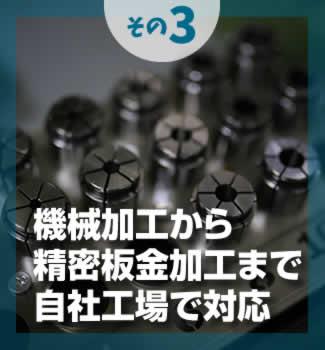 機械加工から 精密板金加工まで 自社工場で対応